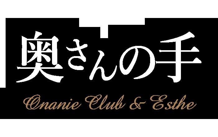 新大阪・西中島 人妻 オナクラ&エステ|奥さんの手 公式サイト